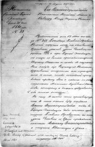 Reel 182, Russian Orthodox Greek Catholic Church of America, Diocese of Alaska, Records, Manuscript Division, Library of Congress, Washington, D.C.