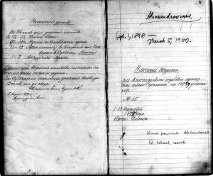 Reel 202, Russian Orthodox Greek Catholic Church of America, Diocese of Alaska, Records, Manuscript Division, Library of Congress, Washington, D.C.